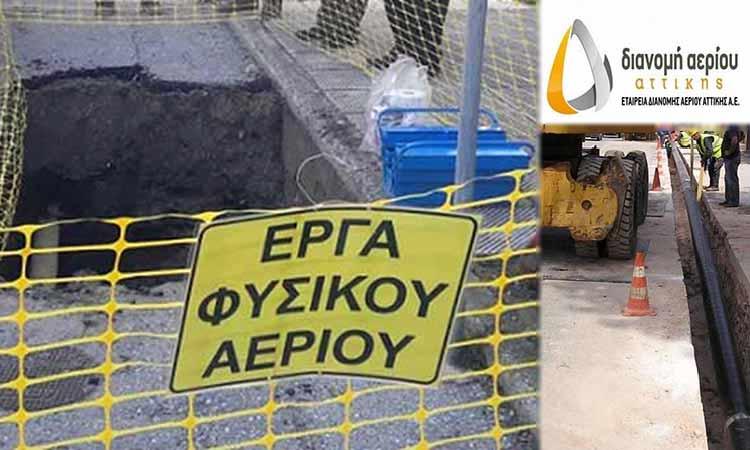 Ποιοι Δήμοι του Βόρειου Τομέα «έσπασαν τα κοντέρ» στις συνδέσεις φυσικού αερίου το 2019