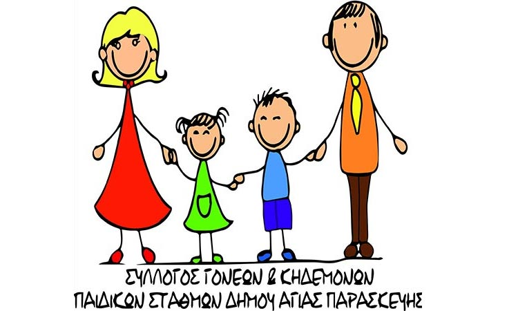 Στη συνεδρίαση του Δ.Σ. στις 5/2 καλεί ο Σύλλογος Γονέων & Κηδεμόνων των Παιδικών Σταθμών Αγ. Παρασκευής