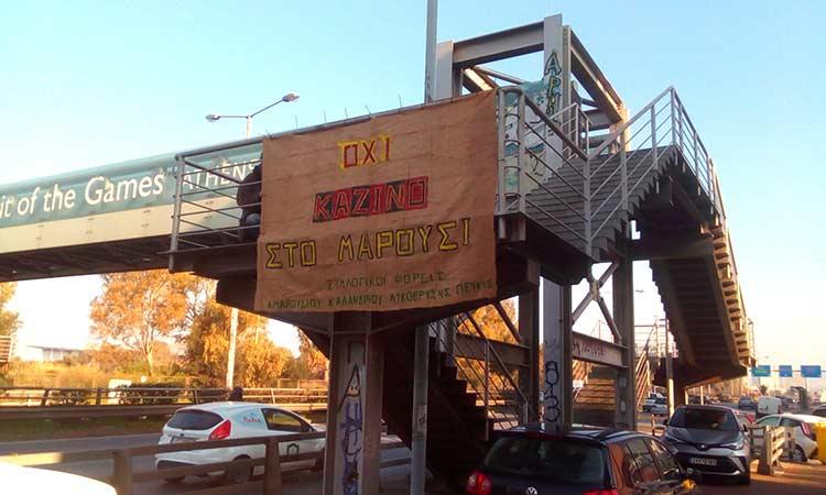 Λαϊκή Συσπείρωση Αττικής: Δικαίωση αγώνων κατά του καζίνο στο Μαρούσι – Χρειάζεται εγρήγορση