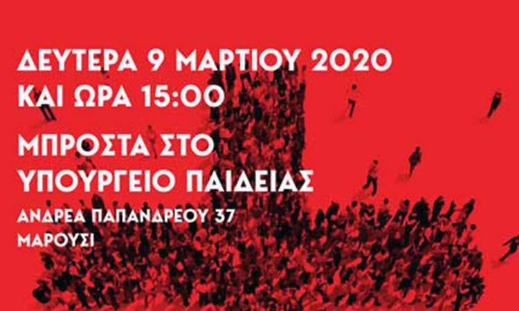 Διαμαρτυρία στο υπ. Παιδείας από τα Ορθόδοξα Χριστιανικά Σωματεία Αθηνών