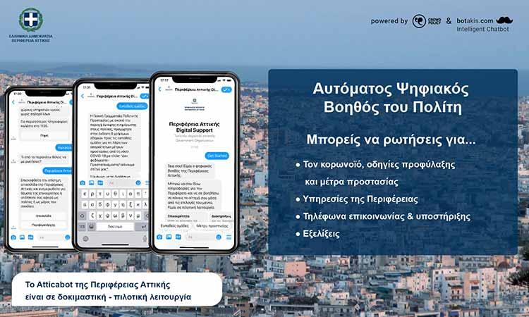 Ψηφιακό Βοηθό αποκτά η Περιφέρεια Αττικής για την ενημέρωση των πολιτών