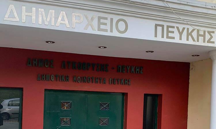 Νέα απολύμανση των σχολείων σε Πεύκη και Λυκόβρυση – Ακυρώνονται εκδηλώσεις του ΠΕΑΠ