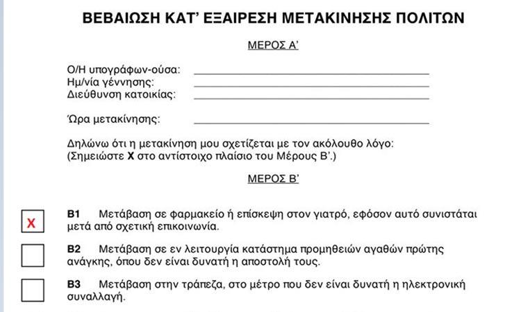 Κανονικά το «ραντεβού» με την εθελοντική αιμοδοσία στο Ηράκλειο