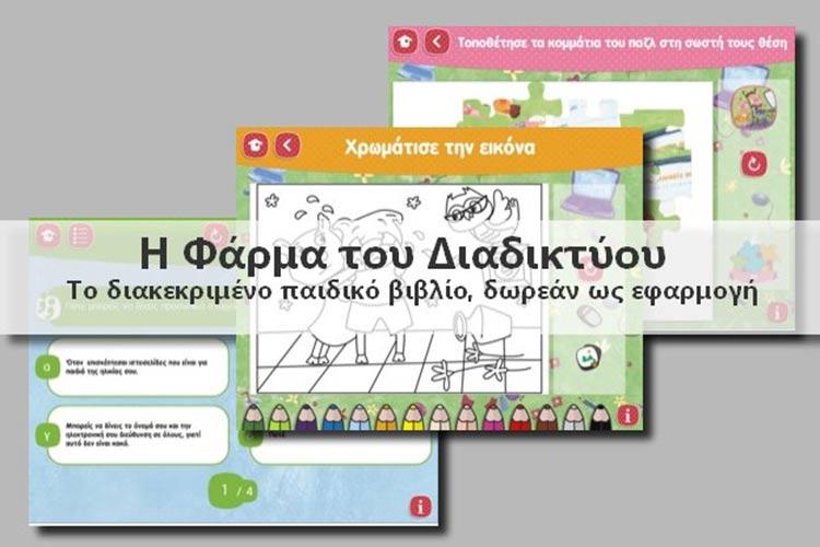 «Φάρμα του Διαδικτύου»: Η πρόταση του Ομίλου για την UNESCO Βορείων Προαστίων για απασχόληση των παιδιών