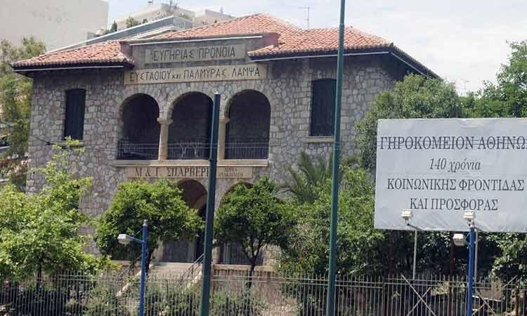 Η «Αντικαπιταλιστική Ανατροπή» στην Αττική καλεί την Περιφέρεια να μεριμνήσει για το Γηροκομείο Αθηνών