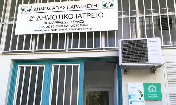 Οι δράσεις του Δήμου Αγ. Παρασκευής στην καταπολέμηση της φτώχειας