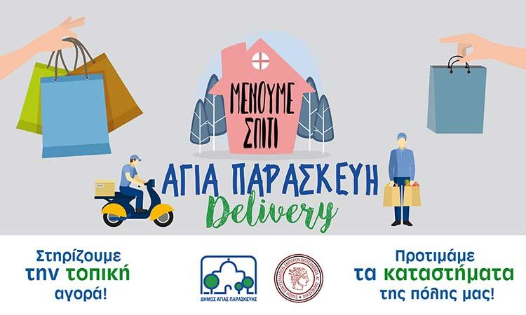 ΕΝΕΒΑΠ: Μένουμε… Αγία Παρασκευή και χρησιμοποιούμε υπηρεσίες «delivery»