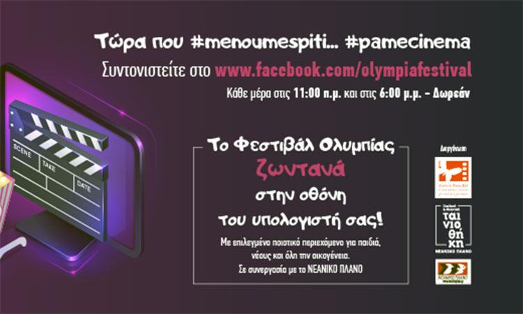 Online cinema από Φεστιβάλ Ολυμπίας προτείνει στις οικογένειες ο ΟΚΠΑ Δήμου Βριλησσίων