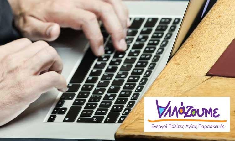 «Αλλάζουμε»: Συνεδριάσεις Δημοτικού Συμβουλίου με… ηλεκτρονικά μηνύματα δεν είναι αποδεκτές