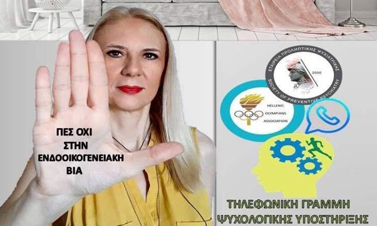 Η Κ. Τζήκα στην εκστρατεία του ΕΣΟΑ κατά της ενδοοικογενειακής βίας εν μέσω «Covid-19»