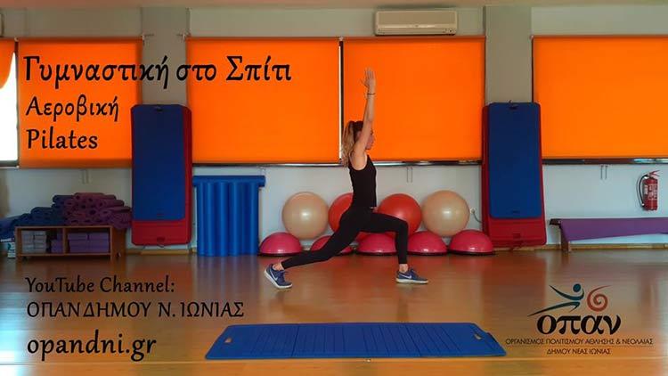 Μαθήματα για γυμναστική στο σπίτι από τους γυμναστές του ΟΠΑΝ Δήμου Ν. Ιωνίας