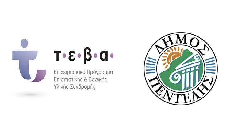 Στις 14/10 η διανομή οπωροκηπευτικών & ειδών παντοπωλείου για τους δικαιούχους ΚΕΑ/ΤΕΒΑ στον Δήμο Πεντέλης