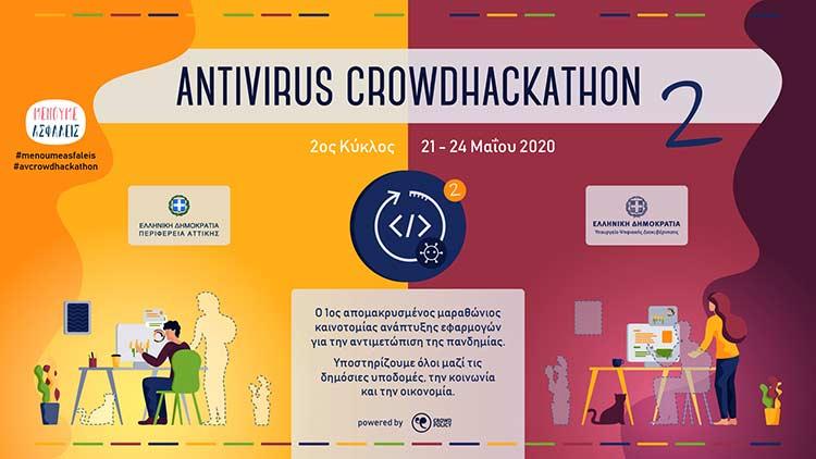 Ξεκινά ο 2ος κύκλος του Antivirus Crowdhackathon