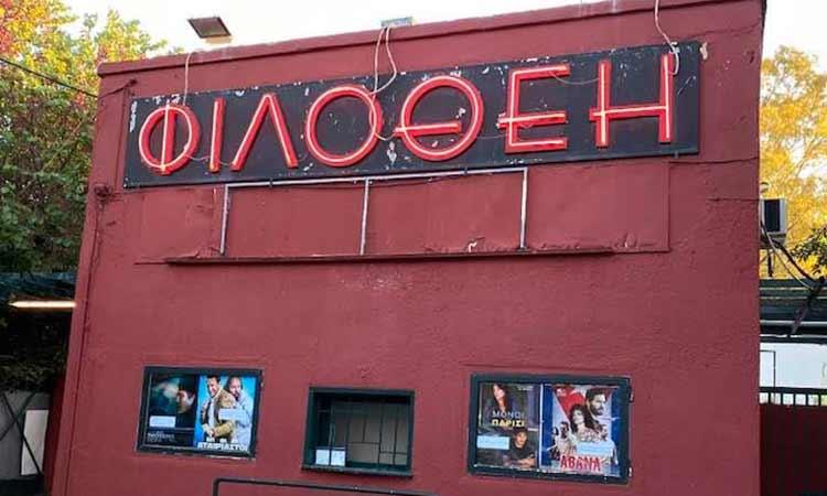 Νέα οδηγία για την είσοδο στις παραστάσεις του Cine Φιλοθέη