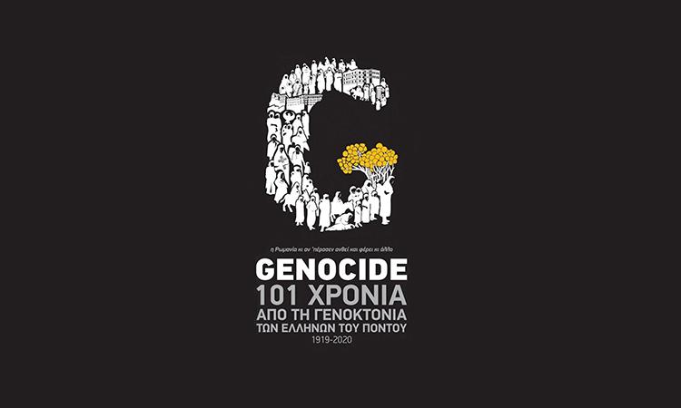 Την ημέρα μνήμης της γενοκτονίας του Ποντιακού Ελληνισμού τιμά ο Δήμος Νέας Ιωνίας