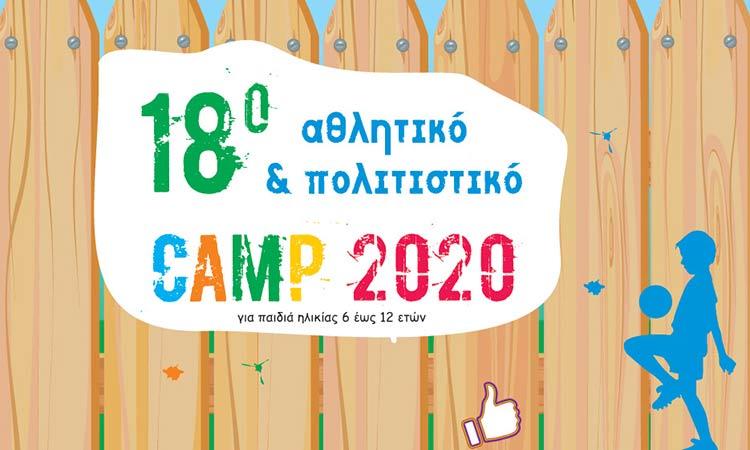Ξεκινά το 18ο Αθλητικό & Πολιτιστικό Camp του Δήμου Αμαρουσίου για παιδιά ηλικίας 6 έως 12 ετών