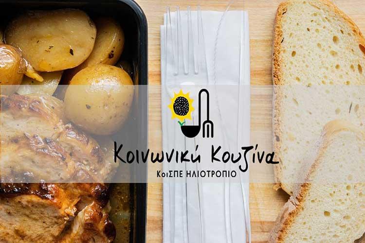 Επαναλειτουργεί η κοινωνική κουζίνα «ΚοιΣΠΕ Ηλιοτρόπιο» στο Χαλάνδρι