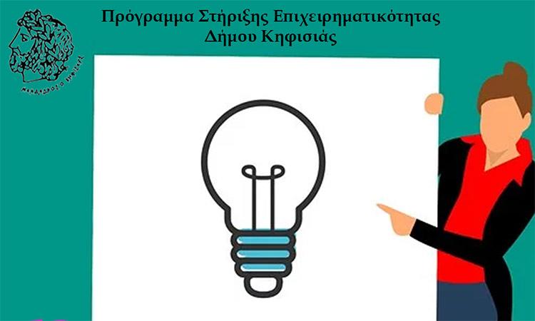 7ο επιχειρηματικό εργαστήρι του Προγράμματος Στήριξης Επιχειρηματικότητας του Δήμου Κηφισιάς