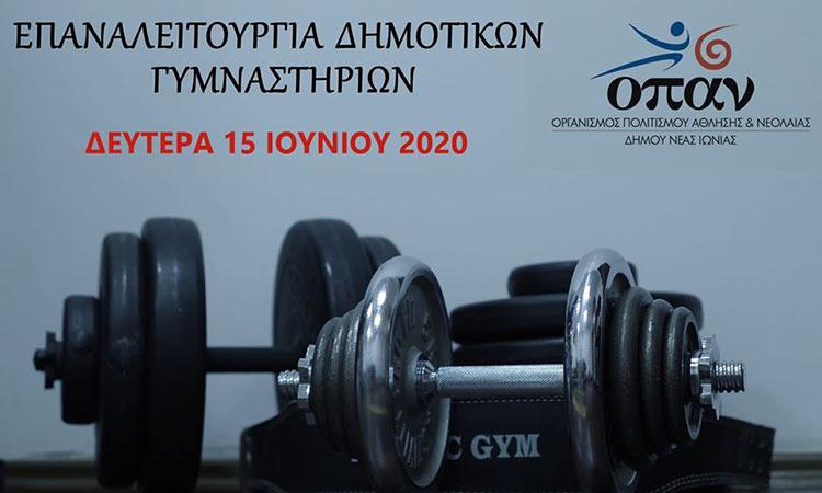 Επαναλειτουργούν τα γυμναστήρια του ΟΠΑΝ