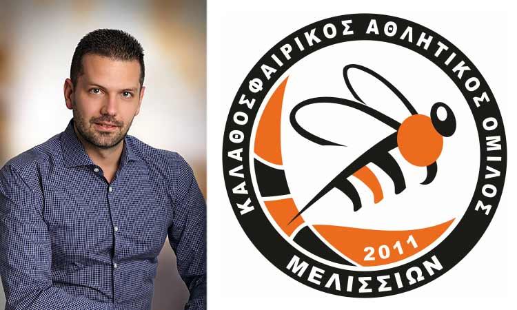 Νέος πρόεδρος στο Δ.Σ. του ΚΑΟ Μελισσίων ο Άγγελος Πραγιάτης