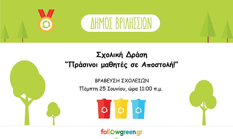 Δήμος Βριλησσίων: Βράβευση των δημοτικών σχολείων που πραγματοποίησαν ανακύκλωση στην πηγή το 2019-2020