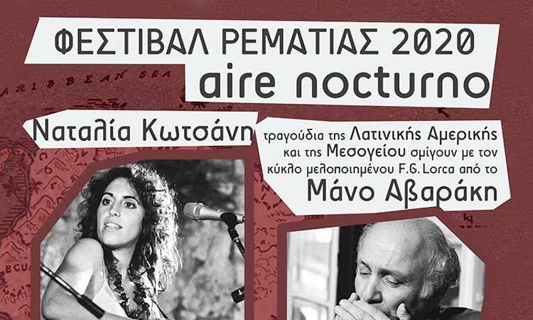 Η συναυλία Aire Nocturno στο Φεστιβάλ Ρεματιάς 2020 το Σάββατο 25 Ιουλίου