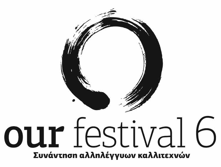 Our Festival 6: Συνάντηση αλληλέγγυων καλλιτεχνών στη Ρεματιά