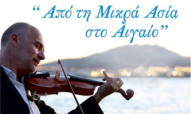 Αναβάλλεται η μουσική βραδιά «Από τη Μικρά Ασία στο Αιγαίο» στη Ν. Ιωνία