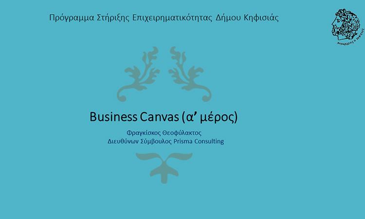 Σε εξέλιξη το 9ο Επιχειρηματικό Εργαστήριο του Δήμου Κηφισιάς «Business Model Canvas»