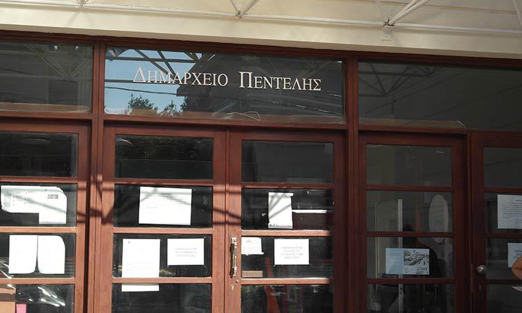 Διαψεύδει ο Δήμος Πεντέλης τα περί χρηματοδότησης εκδήλωσης της ΟΝΝΕΔ στα Μελίσσια