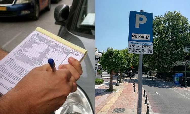 Επανέρχεται το σύστημα ελεγχόμενης στάθμευσης στο κέντρο της Κηφισιάς