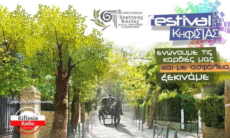 Με ποια μέτρα ασφαλείας θα διεξαχθεί το Φεστιβάλ Κηφισιάς 2020