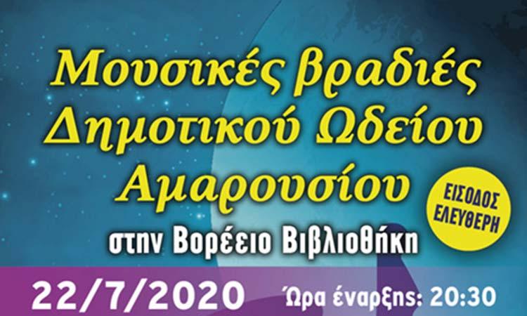 Έναρξη για τις θερινές πολιτιστικές εκδηλώσεις του Δήμου Αμαρουσίου την Τετάρτη 22 Ιουλίου