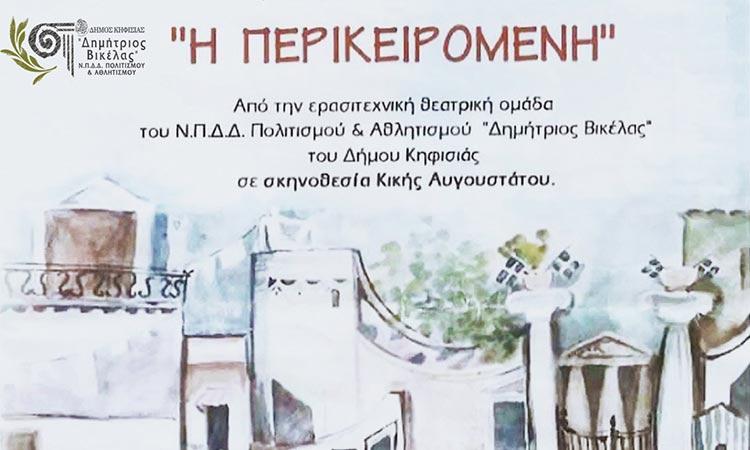 «Η Περικειρομένη» από τη Θεατρική Ομάδα Δήμου Κηφισιάς ανεβαίνει στο διαδίκτυο τη Δευτέρα 6 Ιουλίου στις 20:00