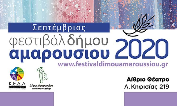 Συνέντευξη Τύπου αύριο Τρίτη 25 Αυγούστου για το Φεστιβάλ Δήμου Αμαρουσίου 2020