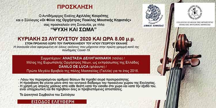 «Ψυχή και Σώμα»: Συναυλία στον προαύλιο χώρο του Παρεκκλησίου του Αγίου Γεωργίου Εκάλης