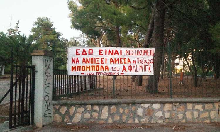 Σωματείο Εργαζομένων Νοσ. «Αμ. Φλέμινγκ»: Eνημερωτική συγκέντρωση για τα τεκταινόμενα με πτ. Μπόμπολα στις 14/9