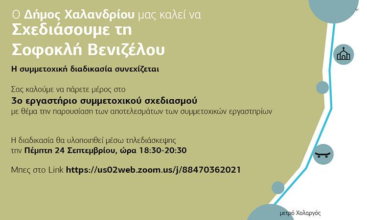 Δήμος Χαλανδρίου: Σχεδιάζουμε τη Σ. Βενιζέλου – 3ο Εργαστήριο Συμμετοχικού Σχεδιασμού στις 24/9