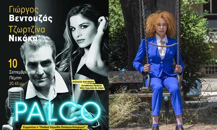 Διανομή δωρεάν προσκλήσεων για τη συναυλία «Palco» και τη θεατρική παράσταση «Βάκχες» στον Δήμο Παπάγου – Χολαργού