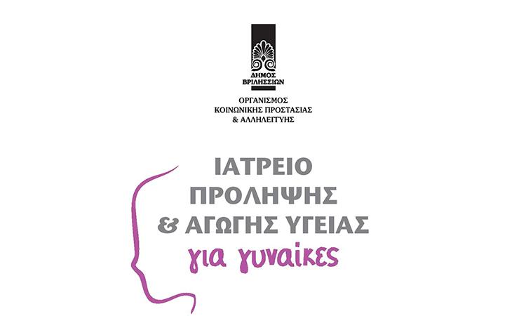 Ιατρείο πρόληψης και αγωγής υγείας για γυναίκες για πρώτη φορά στον Δήμο Βριλησσίων