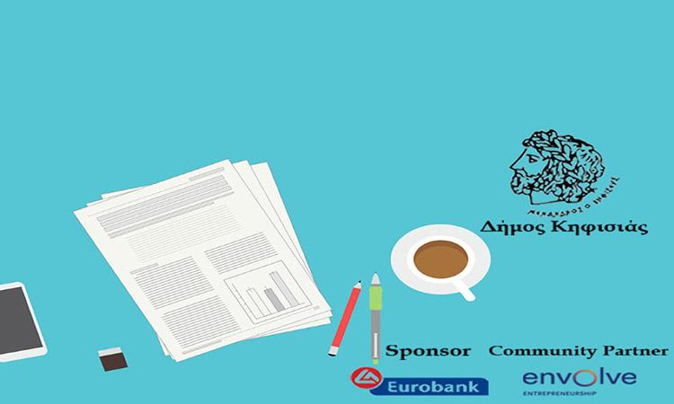 10ο επιχειρηματικό εργαστήριο: Business canvas (β' μέρος), στις 8/9, στον Δήμο Κηφισιάς