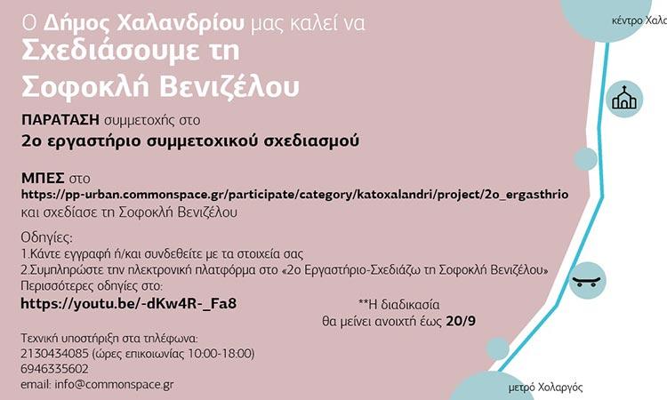 Παρατείνεται έως τις 20/9 το 2ο Εργαστήριο Συμμετοχικού Σχεδιασμού της Σ. Βενιζέλου στον Δήμο Χαλανδρίου