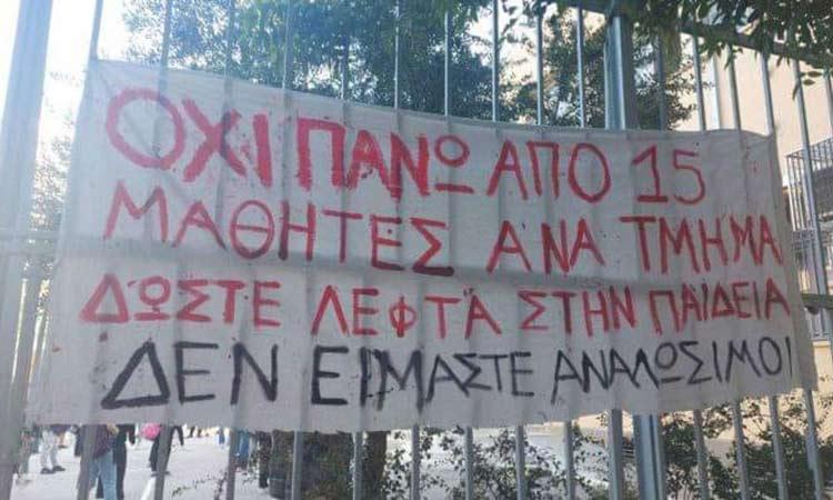 Υπέρ των καταλήψεων στα σχολεία του Δήμου η Κόκκινη Ρωγμή στο Ηράκλειο