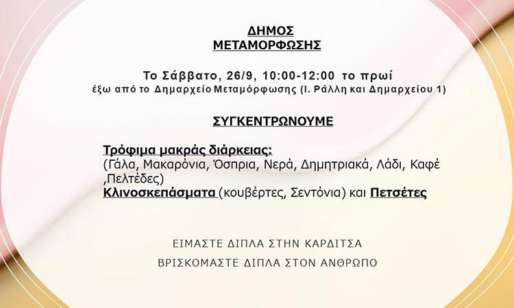Συγκέντρωση ανθρωπιστικής βοήθειας για τους πληγέντες της Καρδίτσας στο δημαρχείο Μεταμόρφωσης στις 26/9