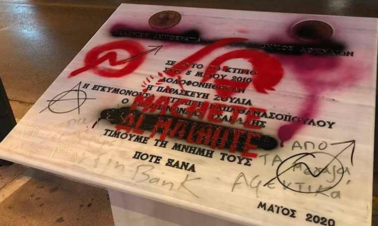 Άγνωστοι βανδάλισαν το μνημείο των θυμάτων της Marfin