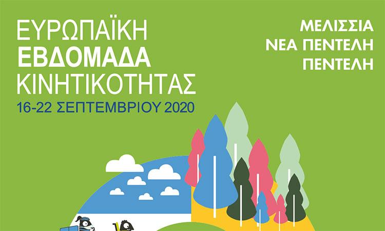 Δήμος Πεντέλης: Η Ευρωπαϊκή Εβδομάδα Κινητικότητας ευκαιρία να αλλάξουμε νοοτροπία και συνήθειες για ένα πιο ποιοτικό περιβάλλον