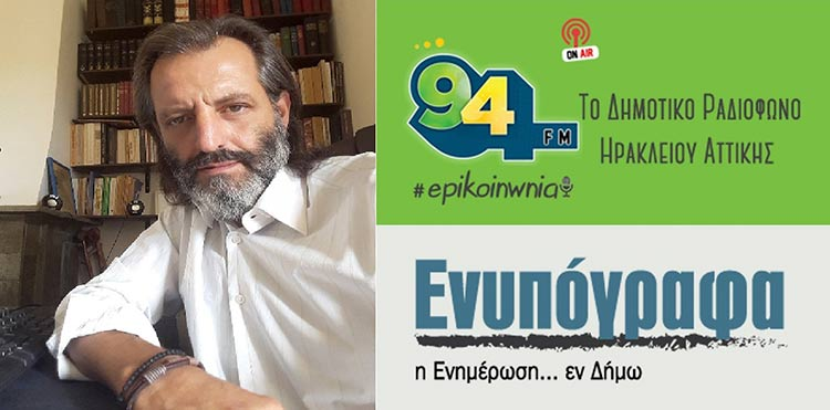 Ανταπόκριση του «Ε» στον «Επικοινωνία 94FM» – Παρασκευή 23 Οκτωβρίου 2020