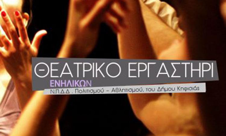 Θεατρικό εργαστήρι από το ΝΠΔΔ «Δ. Βικέλας» στον Δήμο Κηφισιάς
