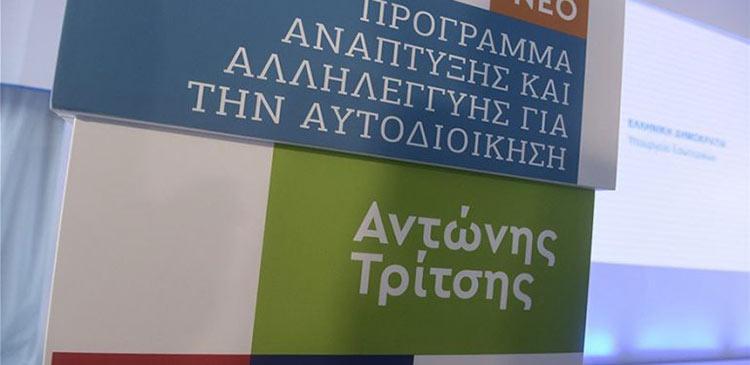 Επιτάχυνση εντάξεων έργων στο πρόγραμμα «Αντώνης Τρίτσης»
