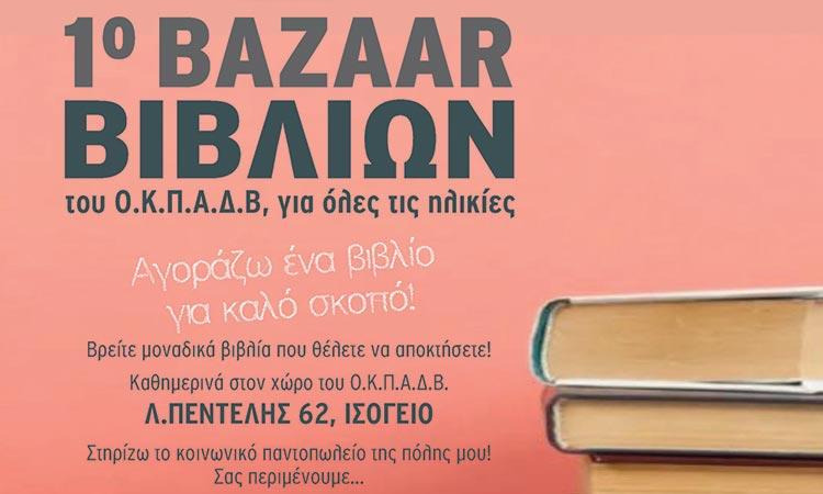 1ο Bazaar Βιβλίου από τον ΟΚΠΑΔΒ για όλες τις ηλικίες!